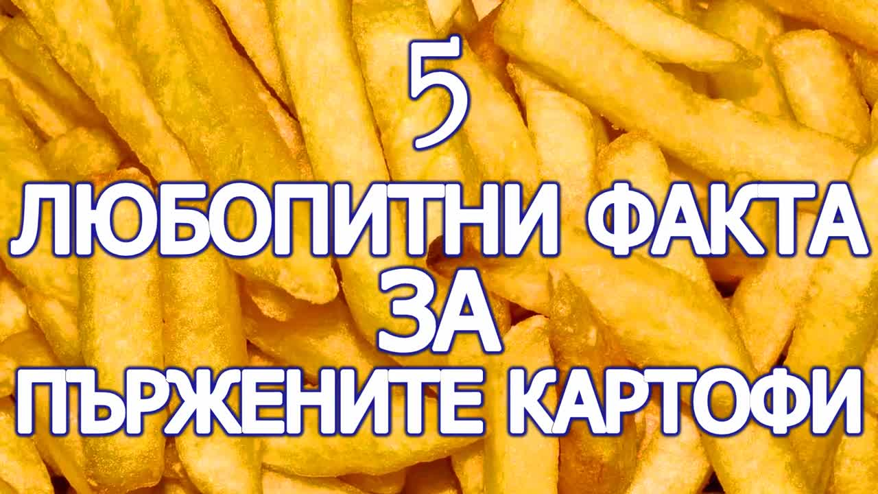 5 любопитни факта за пържените картофи