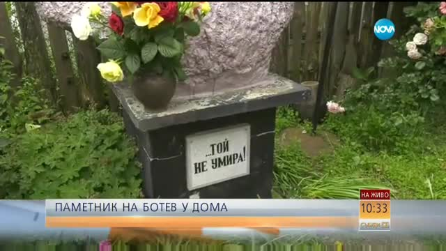 Българин има в двора на къщата си паметник на Христо Ботев