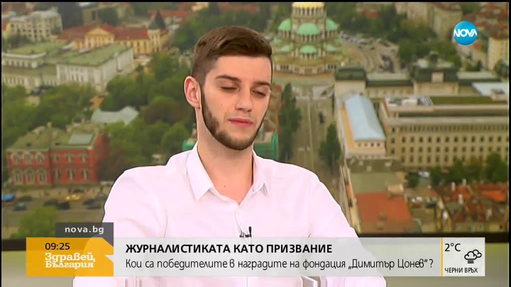 """ЖУРНАЛИСТИКАТА КАТО ПРИЗВАНИЕ: Кои са победителите в наградите на фондация """"Димитър Цонев""""?"""