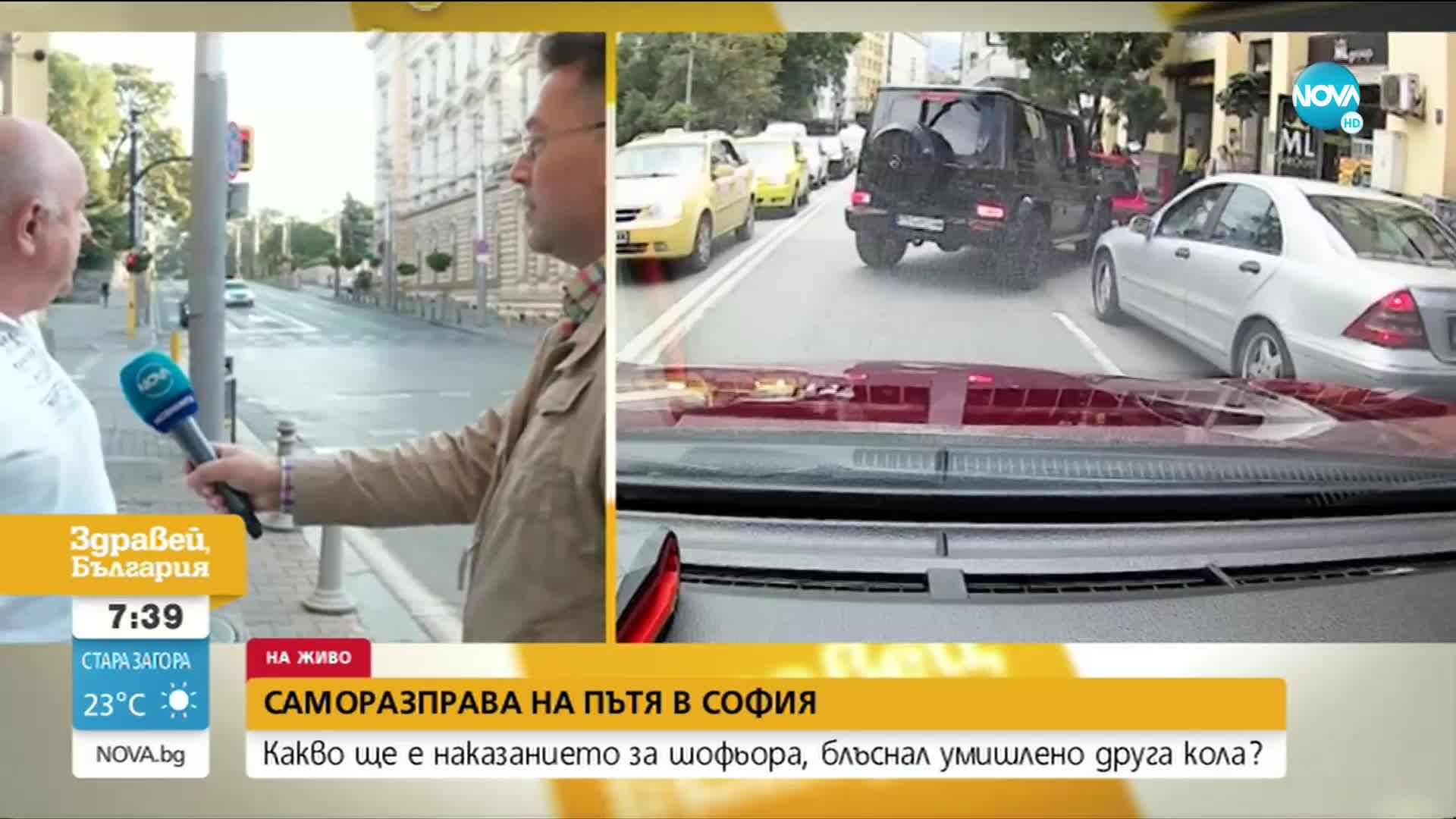 Защо шофьор, умишлено удари друг два пъти на столичен булевард?