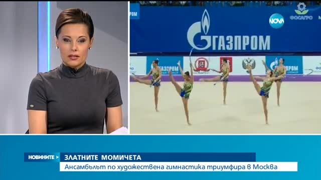 Триумф за ансамбъла в Москва