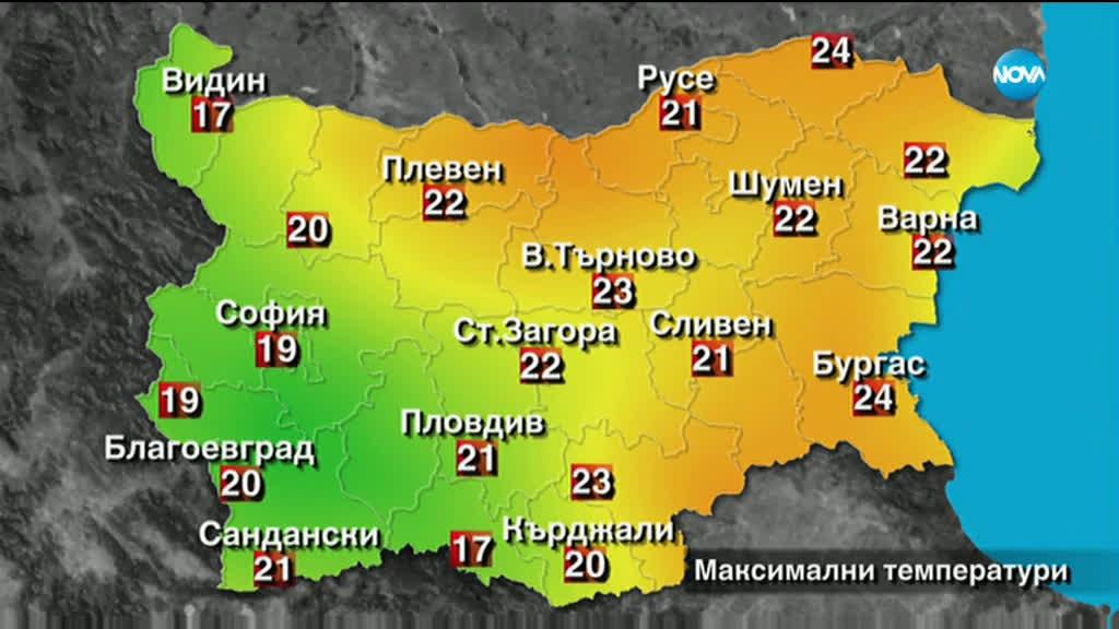Прогноза за времето (09.11.2019 - сутрешна)