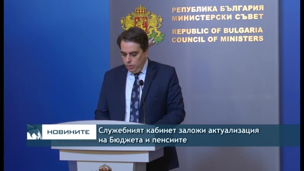 Служеният кабинет заложи актуализация на Бюджета и пенсиите