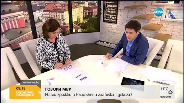 Румяна Бъчварова: Винаги е имало заплахи към политиците