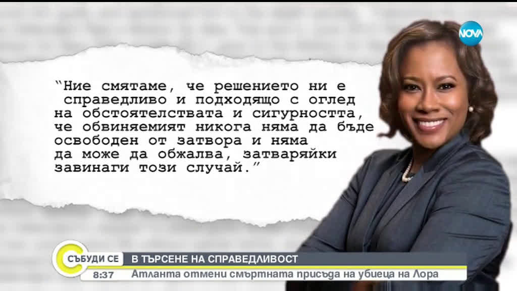 Отмениха смъртната присъда на американец убил българка