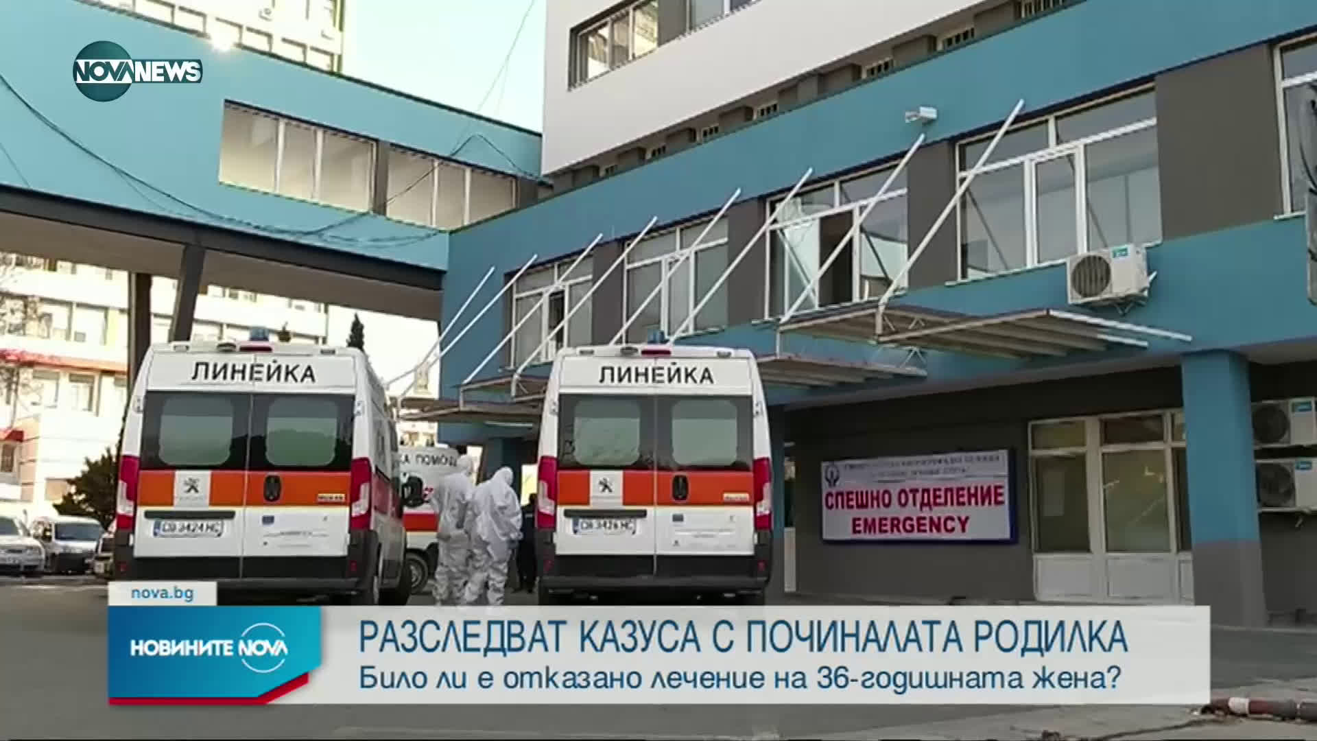 Било ли е отказано лечение на починалата от COVID родилка в Бургас?