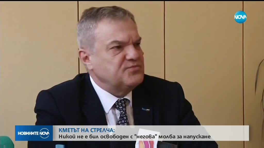 """Кметът на Стрелча: Никой не е бил освободен с """"негова"""" молба за напускане"""