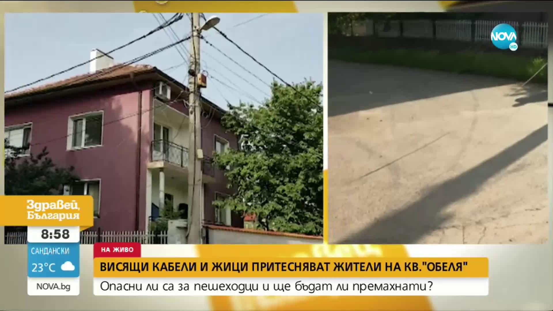 Опасни ли са и ще бъдат ли премахнати висящи кабели и жици в столичен квартал