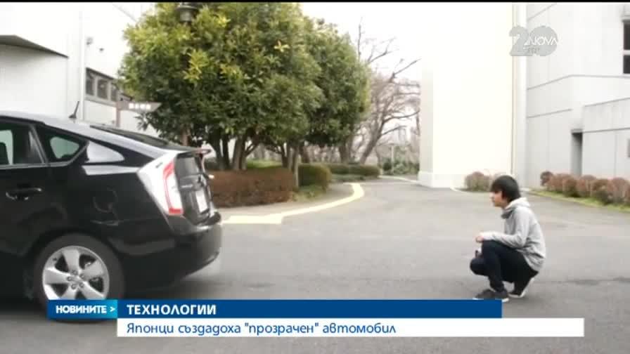 """Японци изобретиха """"прозрачна"""" кола - Новините на Нова"""
