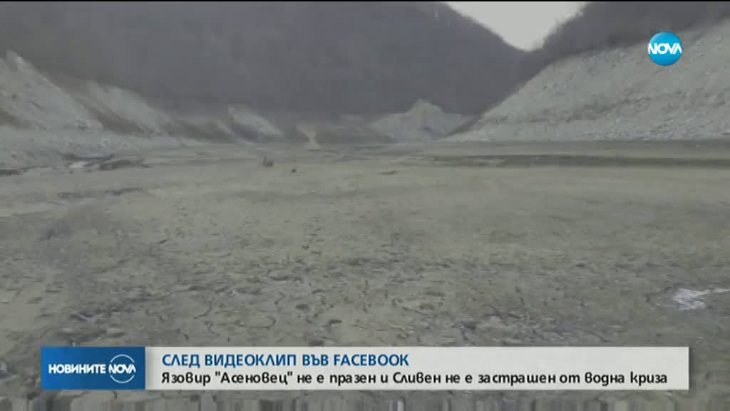 Застрашен ли е Сливен от воден режим?
