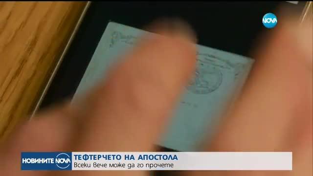 Показват тефтерчето на Левски в Националната библиотека