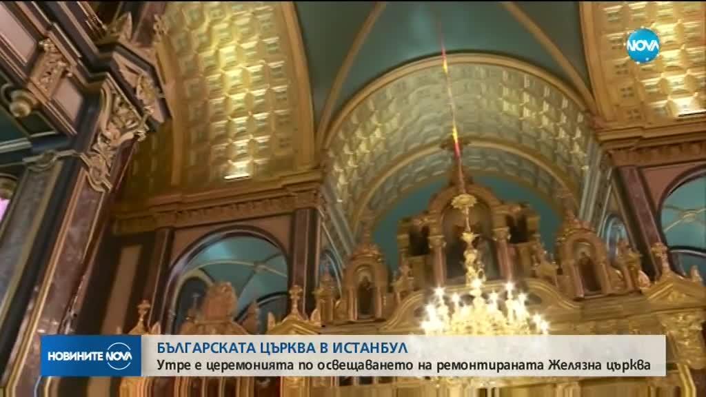 Говорят майсторите, реставрирали българската църква в Истанбул