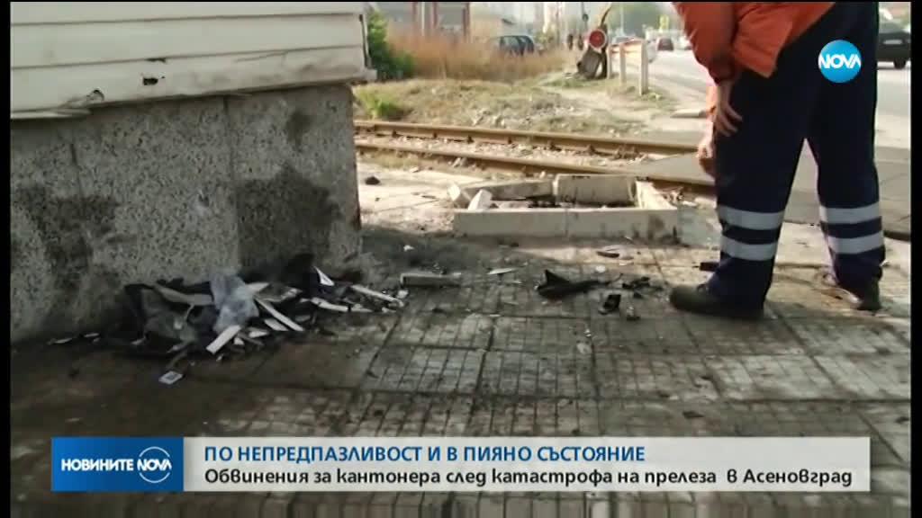 Повдигнаха обвинение на кантонера, причинил инцидента с влак в Асеновград