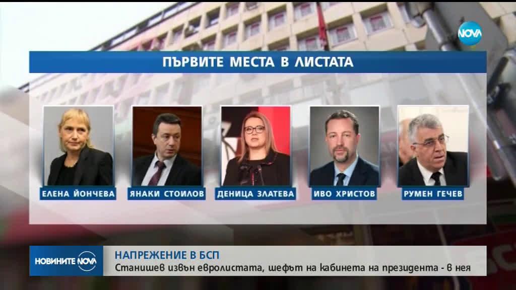 Очакват се резултатите от тайното гласуване по подреждането на имената в листата на БСП