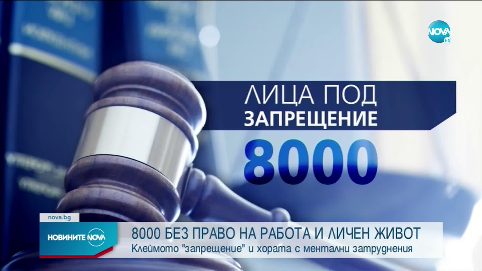 """КЛЕЙМОТО """"ЗАПРЕЩЕНИЕ"""": 8000 души в България без право на работа и личен живот"""