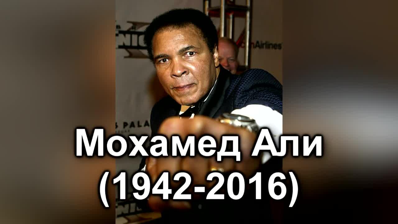 Почина великият боксьор Мохамед Али. Светът тъгува