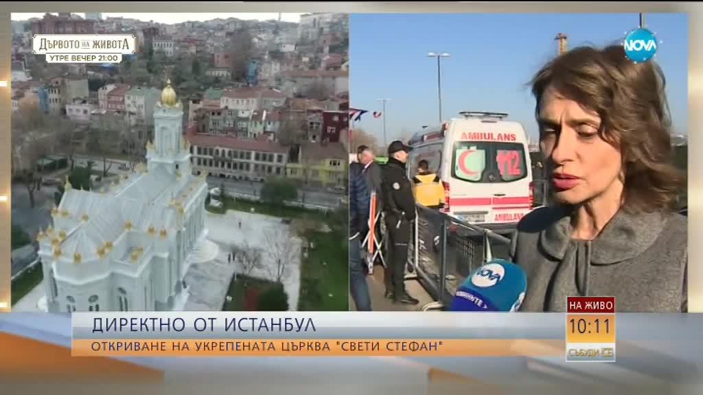 Нейнски: България може да бъде посредник в отношенията между Турция и ЕС