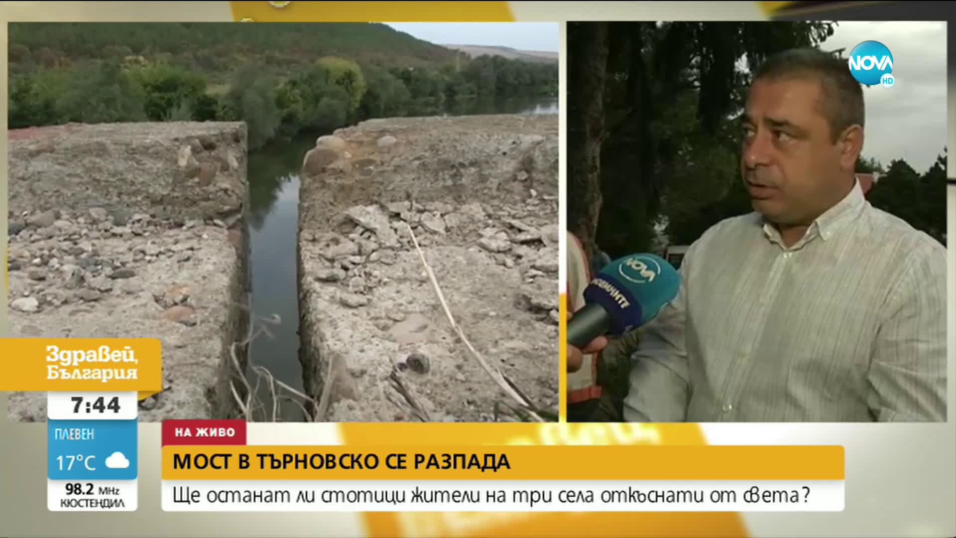 Мост в Търновско се разпада, стотици могат да останат откъснати от света