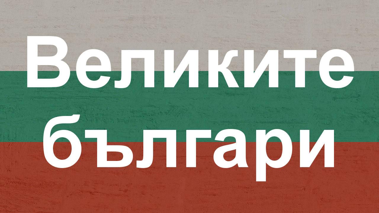 Великите българи