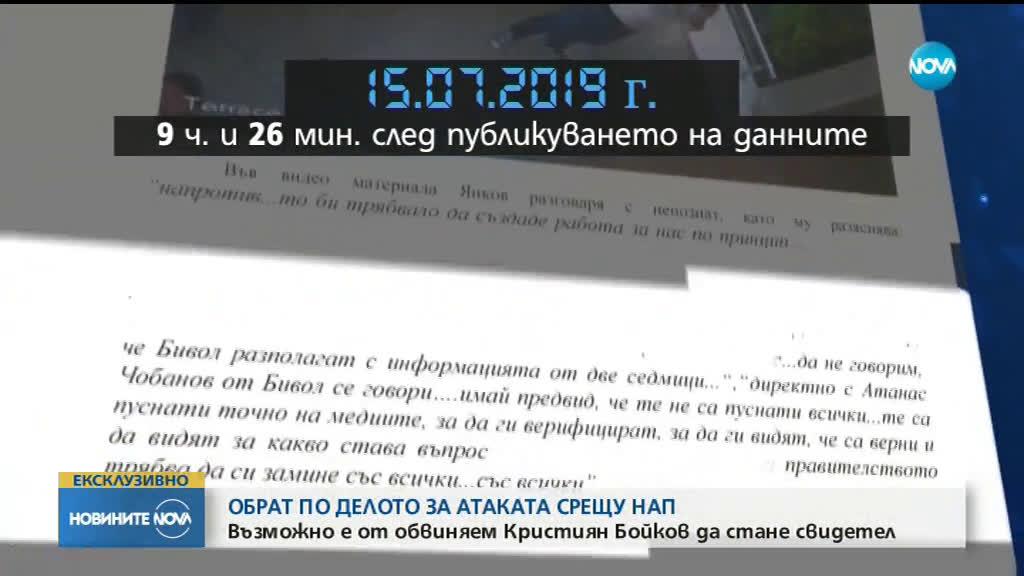 """ОБРАТ В АФЕРАТА \""""НАП\"""": Кристиян Бойков става свидетел на обвинението?"""