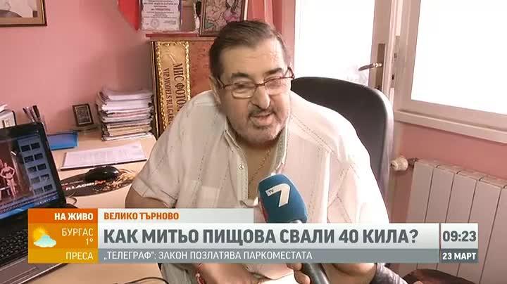 Митьо Пищова свали 40 кила и се забърка в секс скандал
