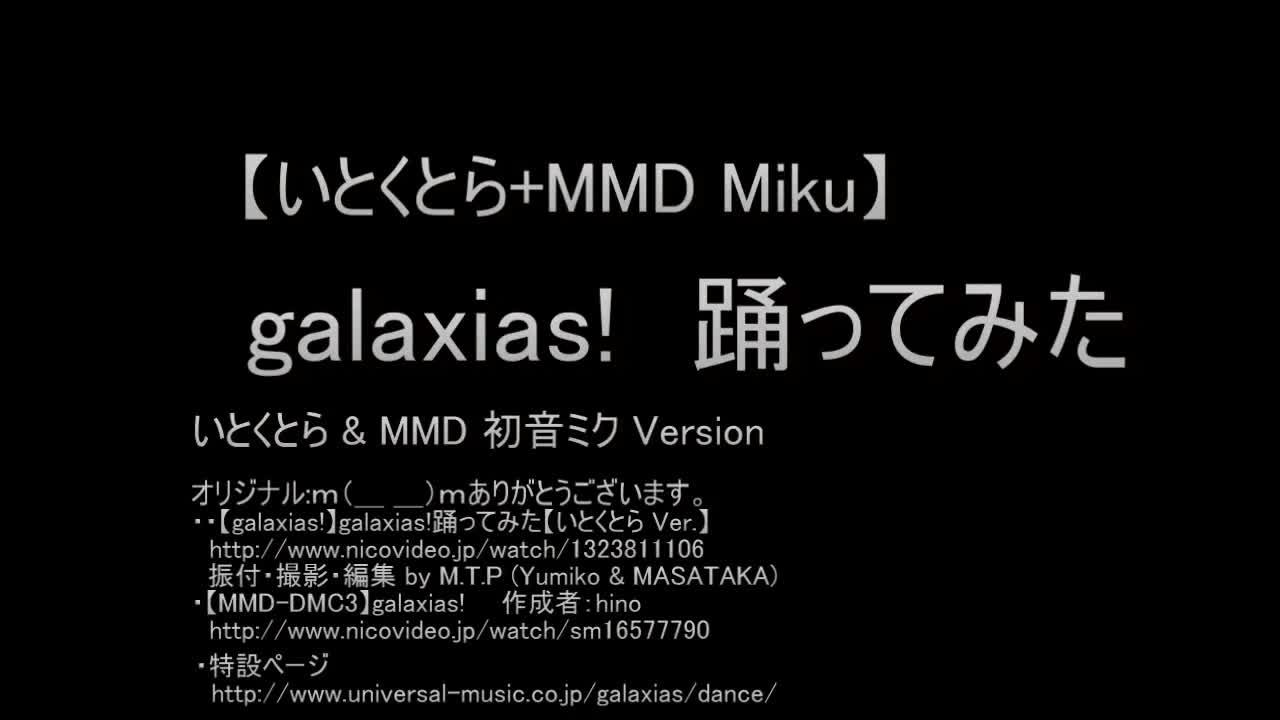 Невероятно! Момиче танцува в синхрон с аниме на песента на Mmd - Galaxias +превод!!