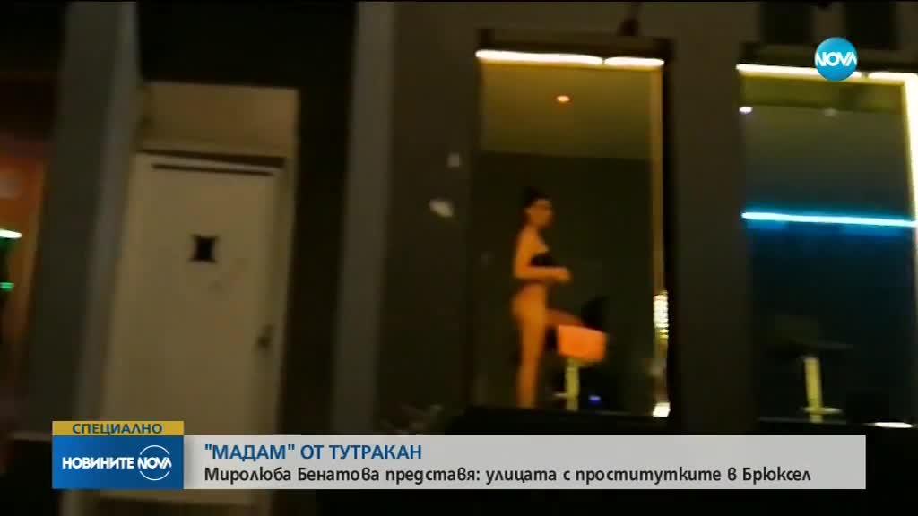 """ЕКСКЛУЗИВНО: Българки държат \""""улицата на проститутките\"""" в Брюксел"""