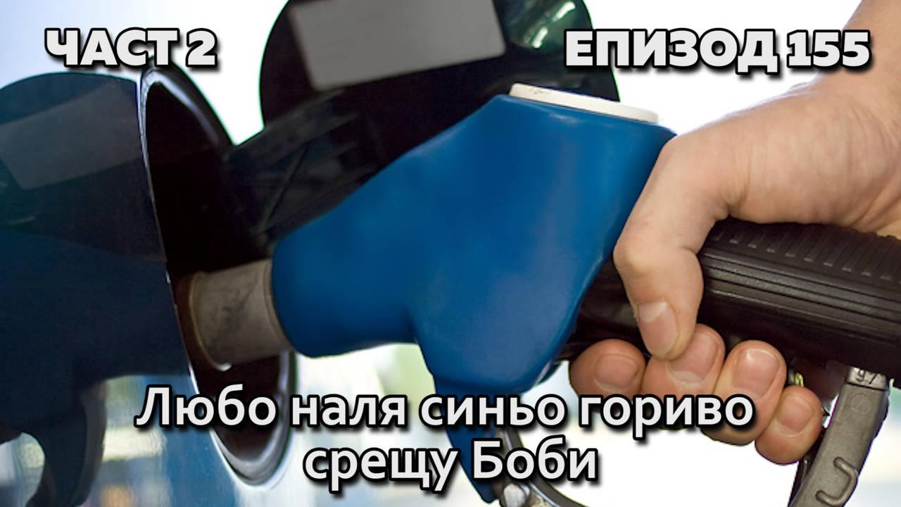 Любо наля синьо гориво срещу Боби