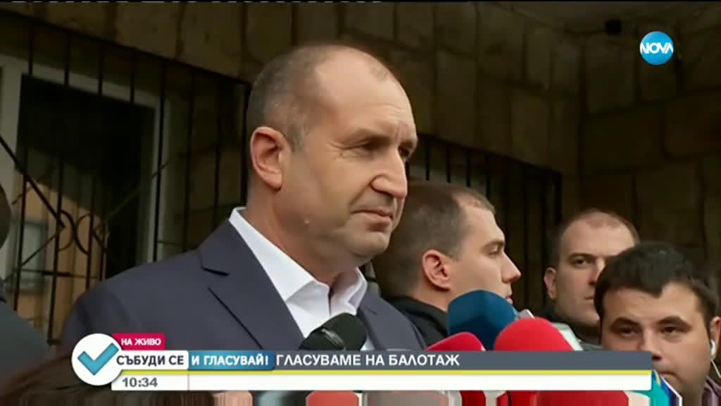 Румен Радев: Призовавам гражданите да гласуват активно