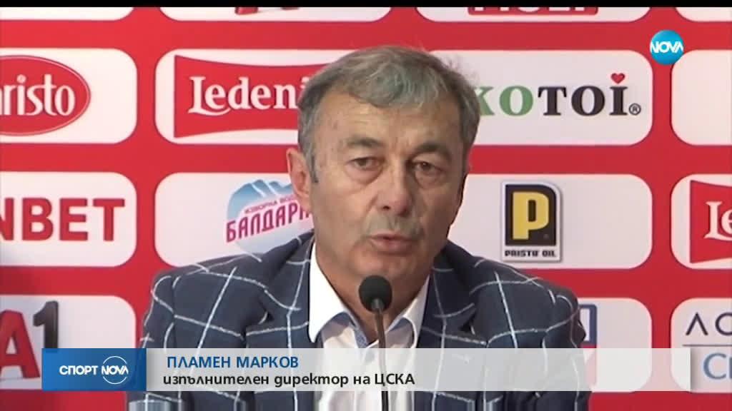 ЦСКА започна подготовка за новия сезон