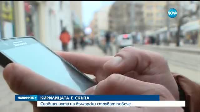 SMS-ите на кирилица - по-скъпи от тези на латиница