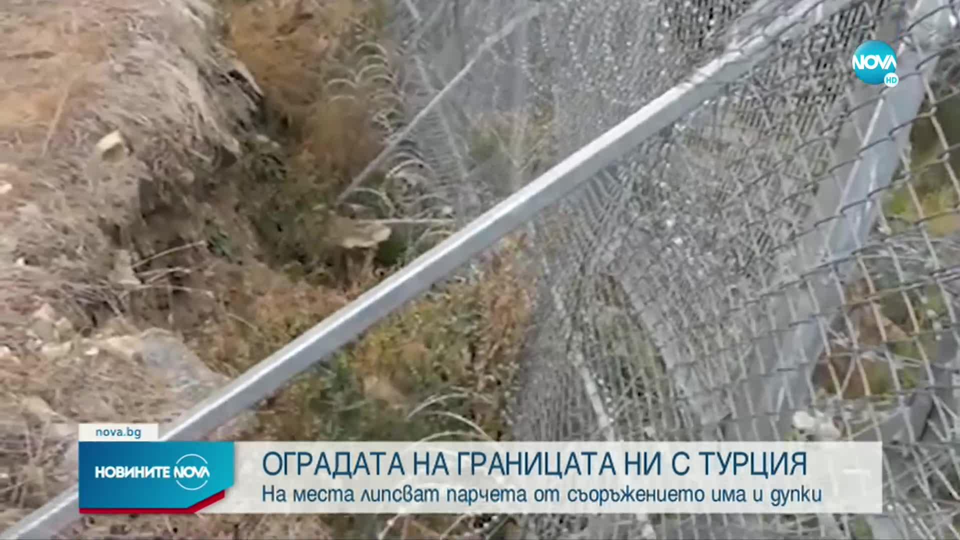 МВР ще отговаря за оградата по границата между България и Турция