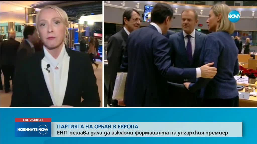 ЕНП решава дали да изключи партията на Орбан