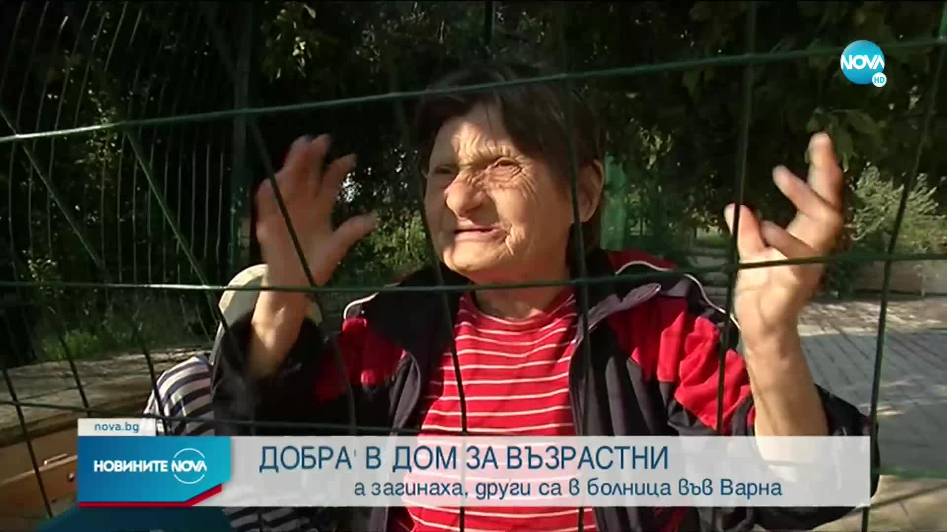 Четири станаха жертвите на пожара в дом за възрастни във Варна
