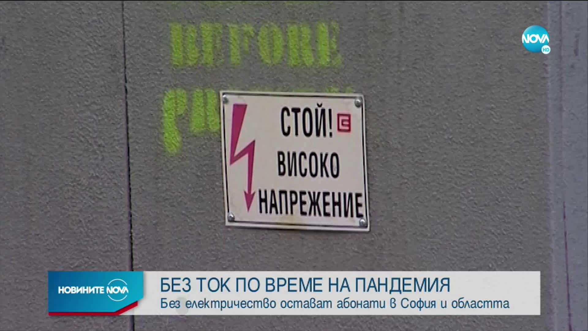 Недоволство заради планирани прекъсвания на тока в няколко квартала в София