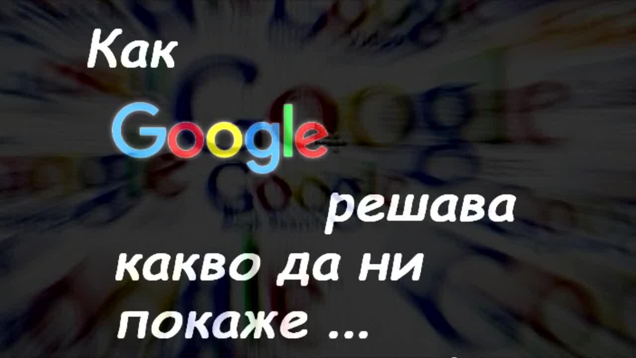 """Как """"Гугъл"""" решава какво да ни покаже"""