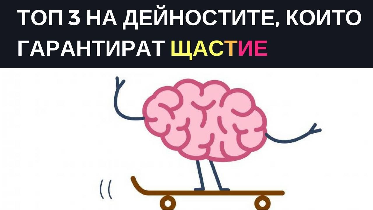 Топ 3 на дейностите, които гарантират щастие