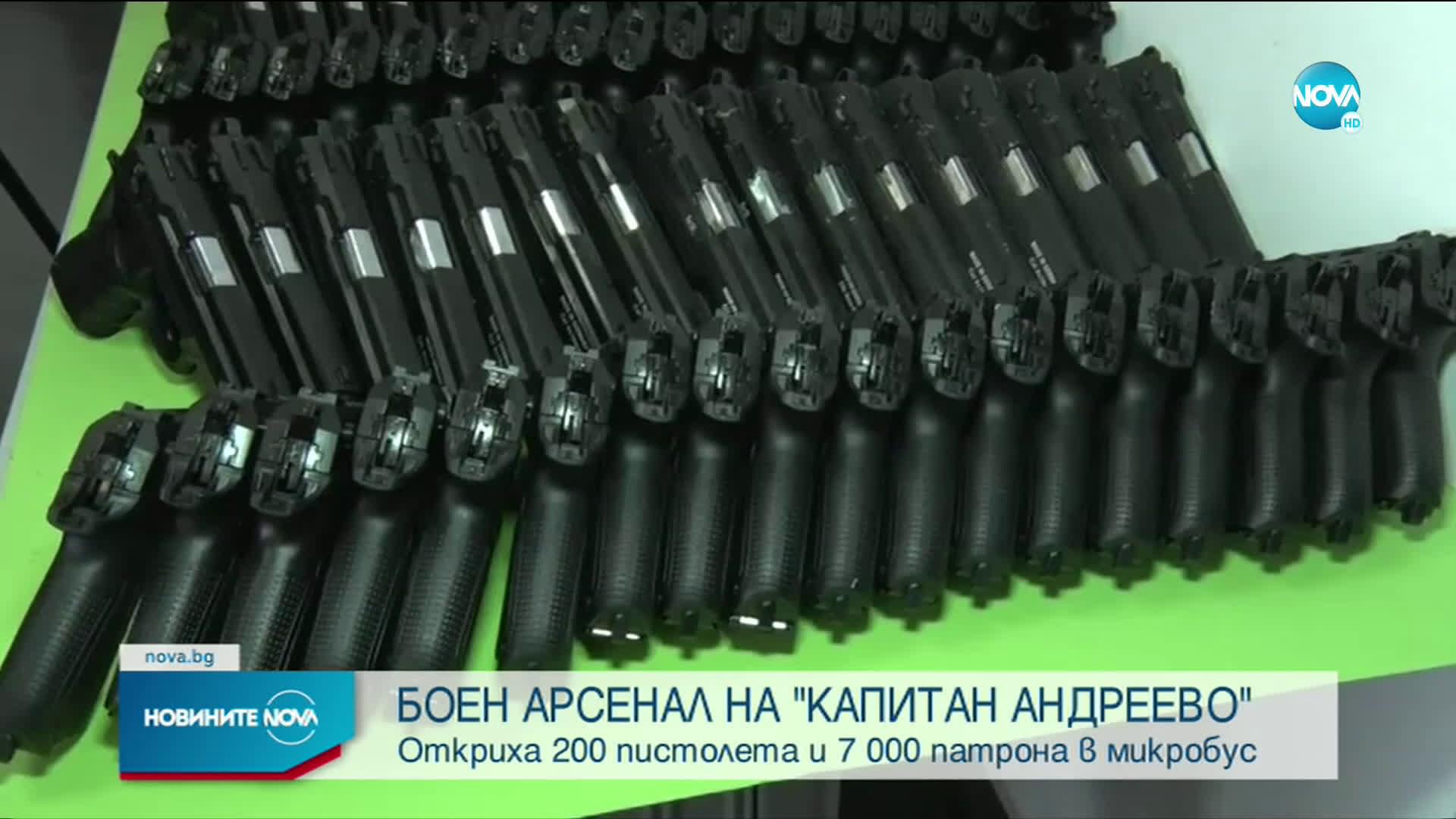 """Задържаха голямо количество оръжие и боеприпаси на """"Капитан Андреево"""""""