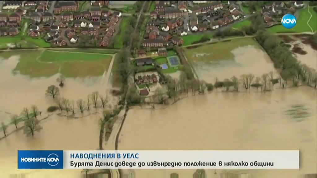 """Обявиха бедствено положение в части от Уелс заради бурята """"Денис"""""""
