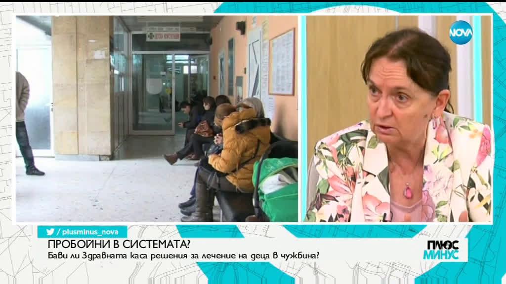 Бави ли Здравната каса решения за лечение на деца в чужбина?