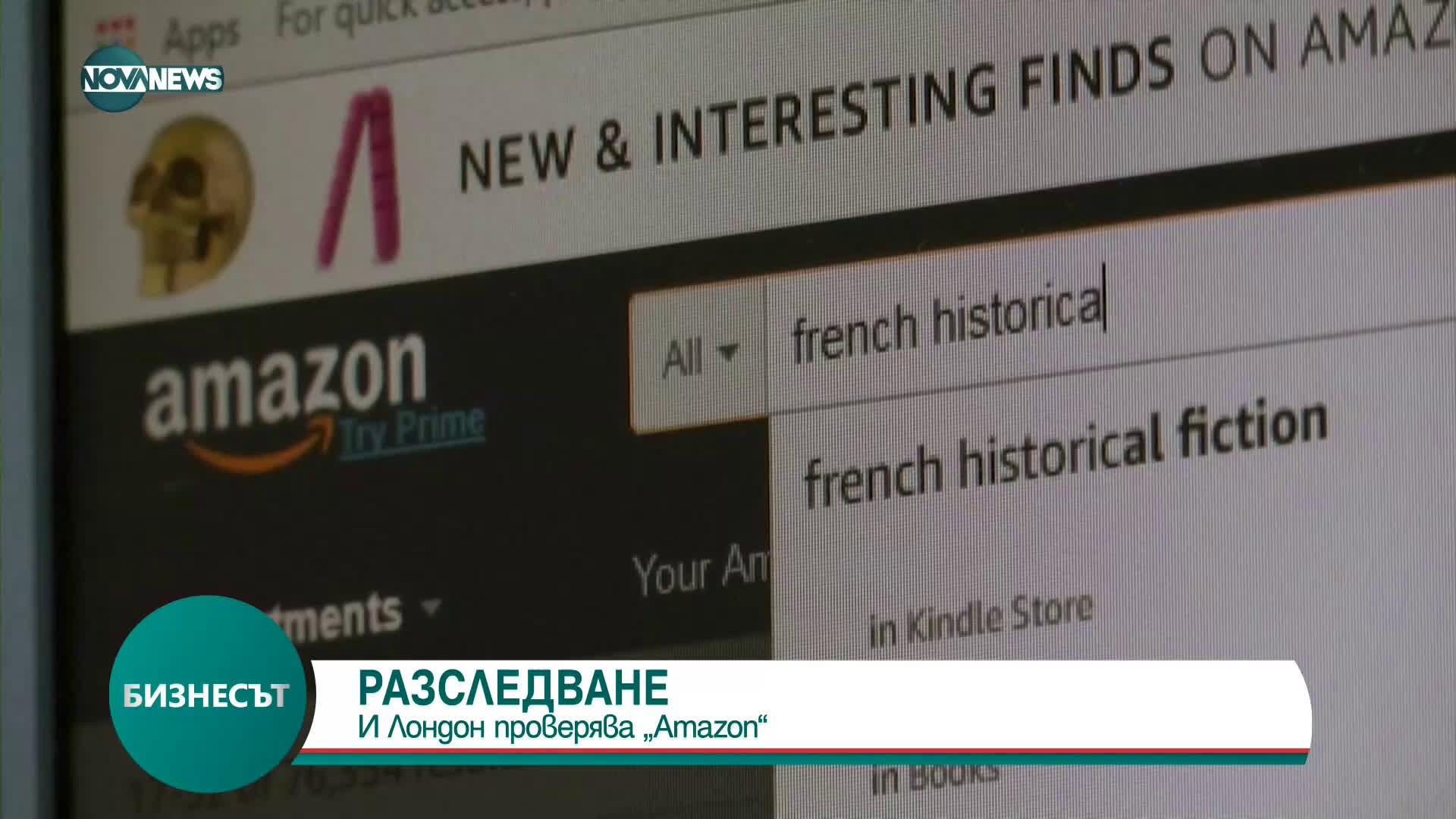 Великобритания разследва Amazon