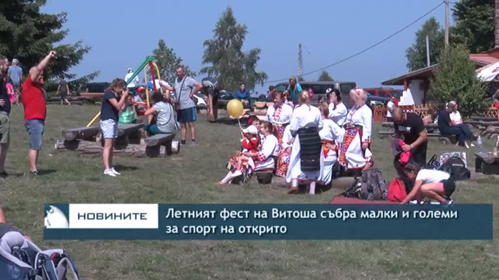 Летният фест на Витоша събра малки и големи за спорт на открито