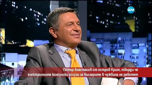 Електронните консулски услуги за българите в чужбина не работят