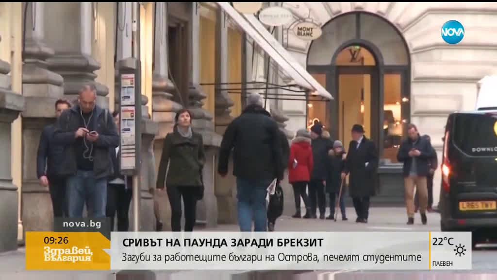СРИВЪТ НА ПАУНДА: Загуби за работещите българи на Острова, печелят студентите