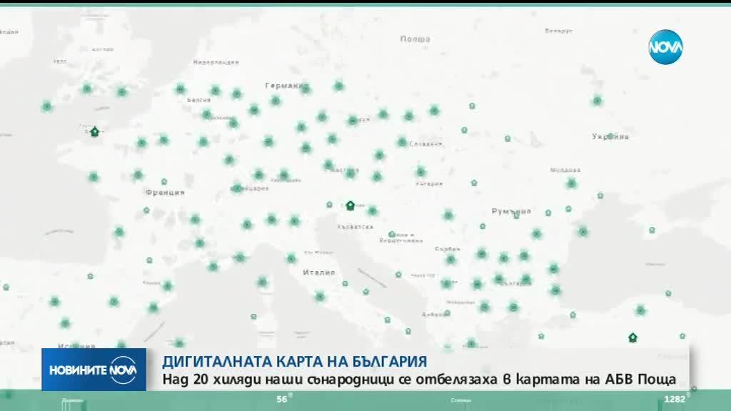 ДИГИТАЛНА КАРТА: Българи живеят в 85 страни по света