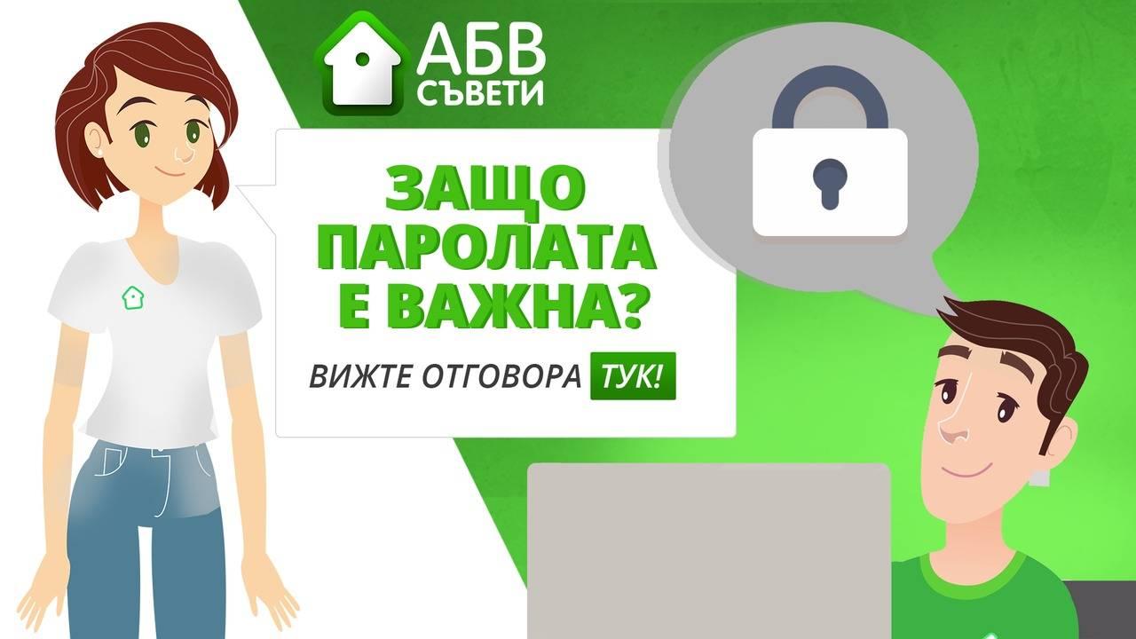 АБВ Съвети: Всичко за регистрацията в АБВ Поща
