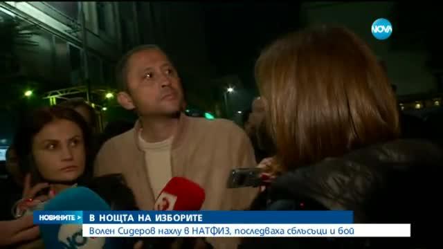 Сидеров: Бях пребит от българската полиция