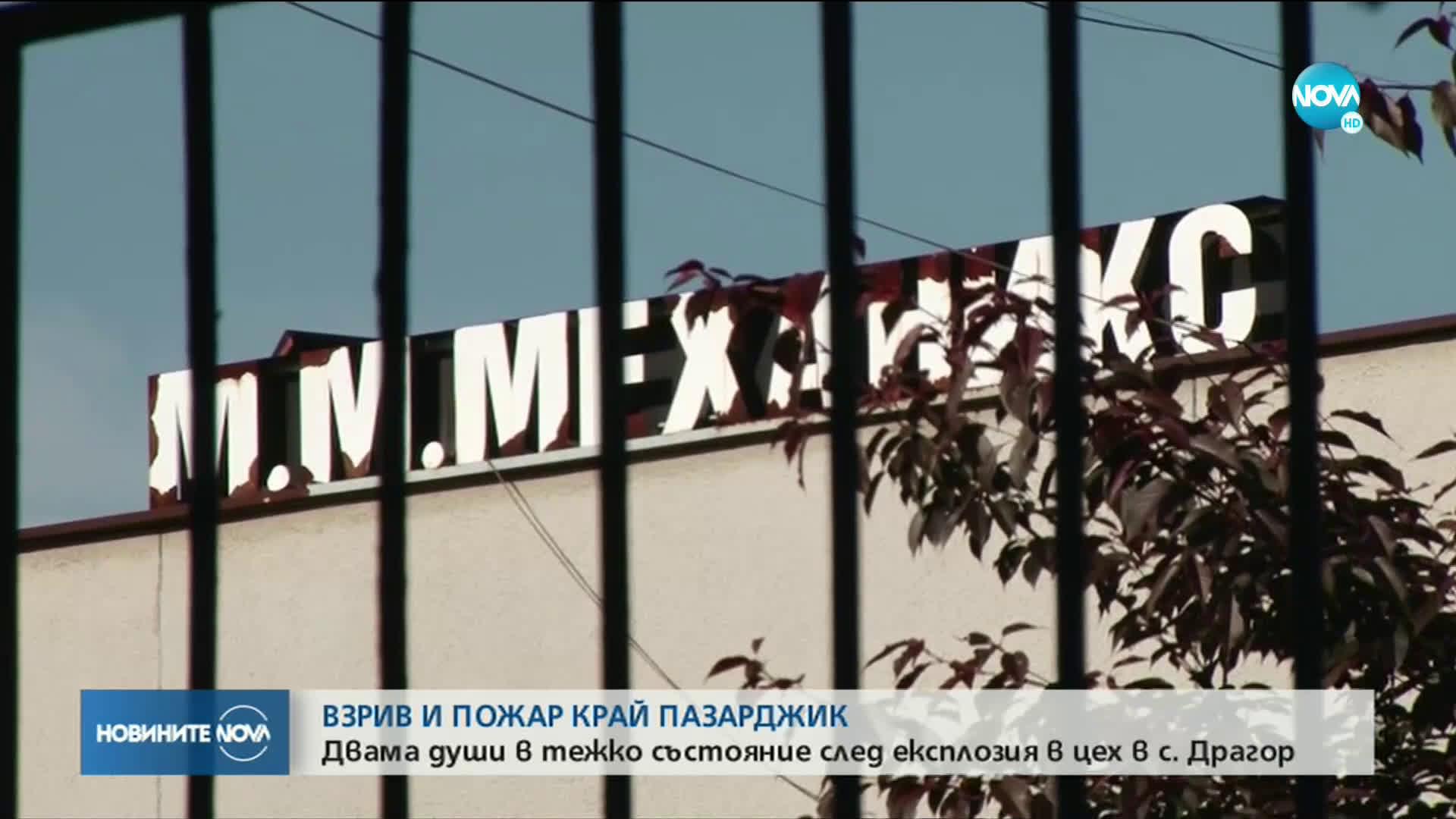 Двама в тежко състояние след взрив и пожар в завод край Пазарджик