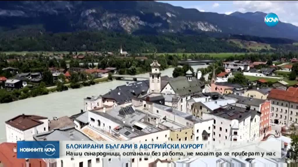 БЛОКИРАНИ В АВСТРИЙСКИ КУРОРТ: Ще се приберат ли българите, останали без работа там?