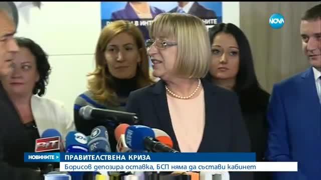 ПРАВИТЕЛСТВЕНА КРИЗА: Кой ще управлява България до предсрочните избори?